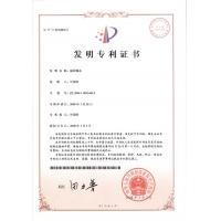 恒温发明专利证书