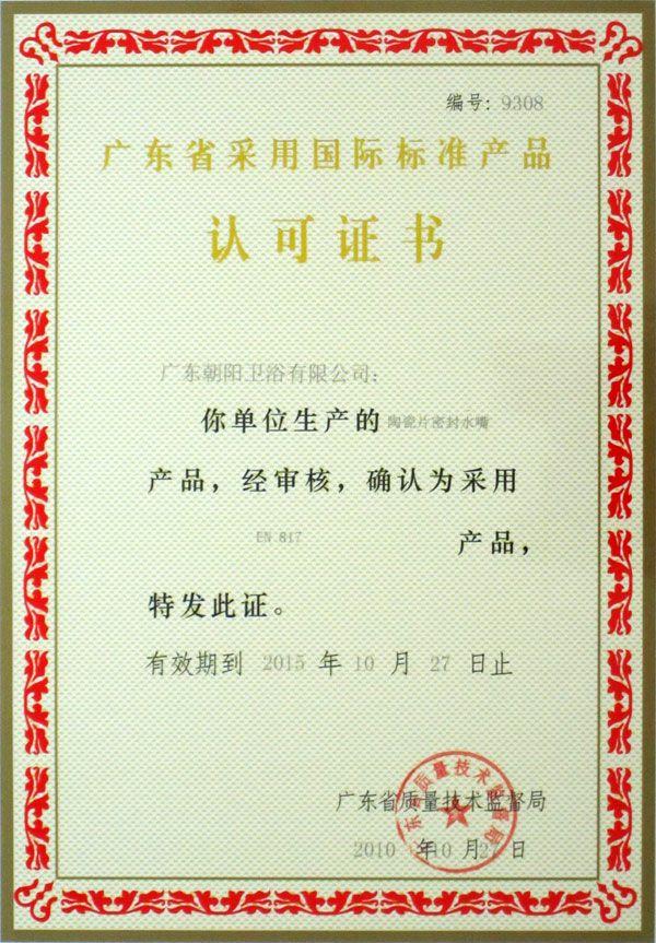 广东省陶瓷片密封水咀国际标准证书