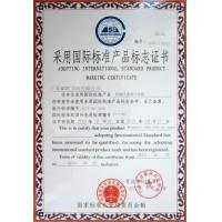 荣誉证书-国际标准证书
