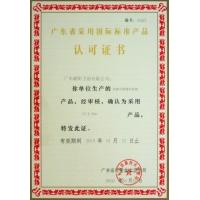 荣誉证书-机械式便器冲洗阀国际标准认证证书