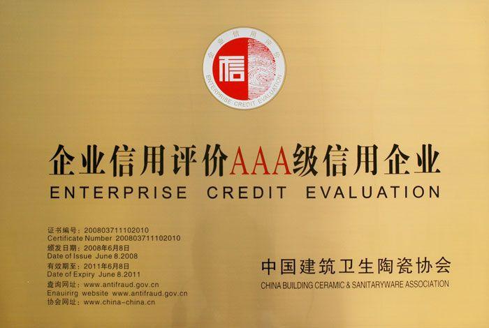 荣誉证书-企业信用评价AAA信用企业