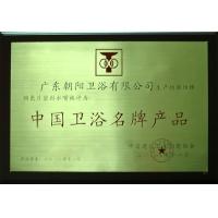 荣誉证书-中国ManBetX官方网站名牌产品