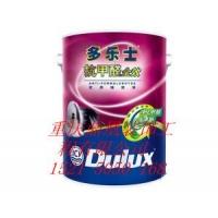 供应批发重庆市畅高公司多乐士抗甲醛涂料油漆