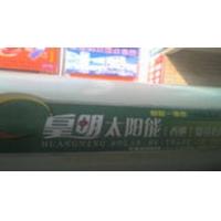 香港皇明太阳能热水器