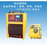 铜焊机,铜铁堆焊机,铜堆焊接机