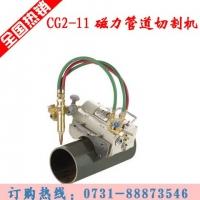 磁力管道切割机 CG2-11