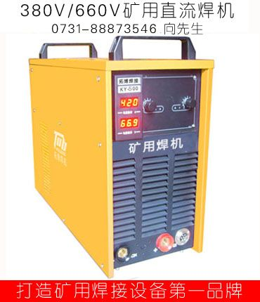 v660v矿用直流电焊机的详细介绍,包括380v660v矿用直流电焊机的图片