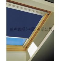 威卢克斯屋顶窗窗帘