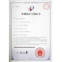 外观设计专利证书(内页)