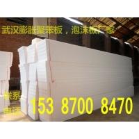 武汉泡沫板(15387008470)