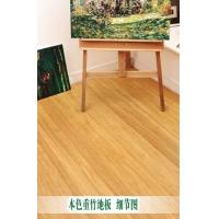 本色重竹地板(单企口)LYH902(企口)