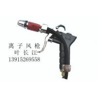 AS-6201离子风枪,除静电离子风枪,除静电除尘离子风枪