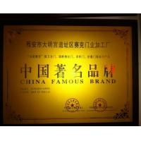 """""""维高赛克""""中国著名品牌证书"""