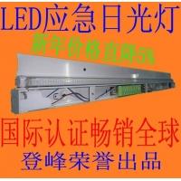 LED应急日光灯 LED应急电源 LED应急支架