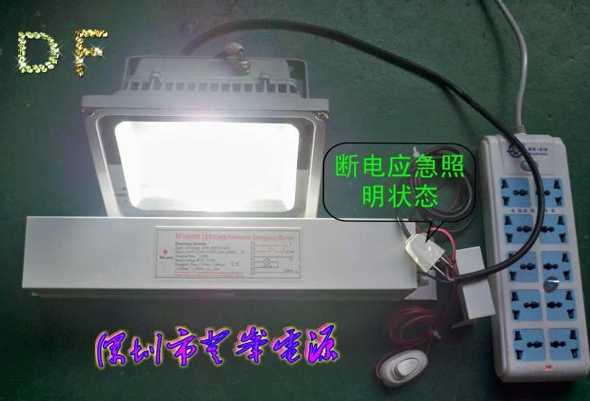 led应急泛光灯 led应急电源
