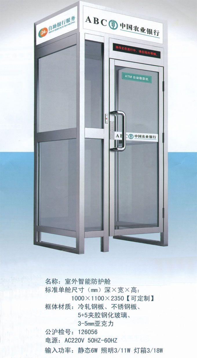 防护舱|西安扬子防盗门
