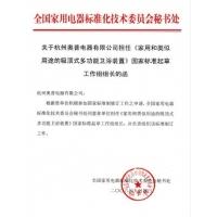 集成吊顶行业国家标准制定者证书