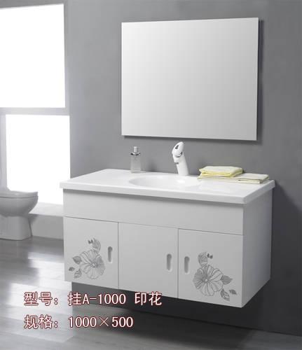 太和洁具-浴室柜挂A-1000印花