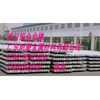 供应7049铝合金管、7050铝合金卷带、铝合金力学性能