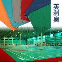 英利奥小石纹4.5mm 乒乓羽毛篮网排球 运动场地 PVC地