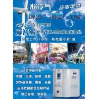 造霧降溫設備--臺灣的水冷氣