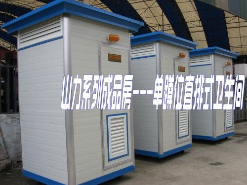 单蹲位水冲轻型移动厕所 W-4