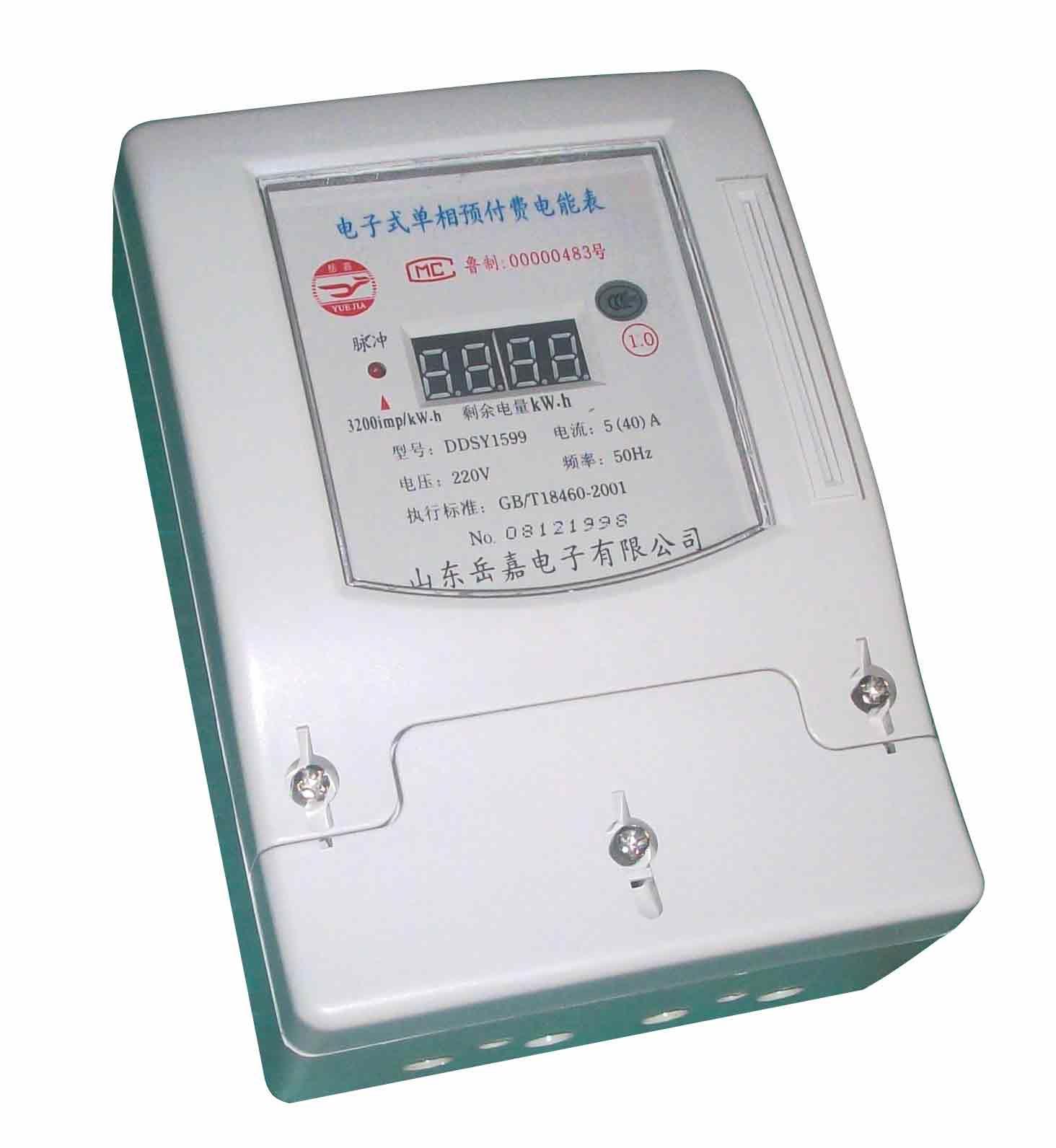 供应单相电子式预付费电能表