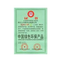 四川上书房木业-证书005