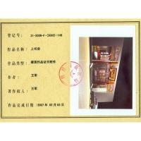 四川上书房木业-证书0010