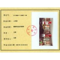 四川上书房木业-证书009