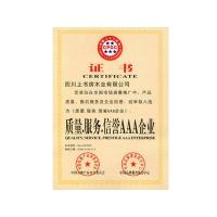四川上书房木业-证书0012