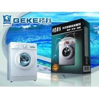 家电洗洁精自动洗衣机除垢剂洗衣机清洗剂