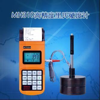 MH310便携式里氏硬度计(带一体打印机)