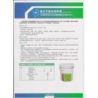 单组分聚氨酯(SPU)防水涂料