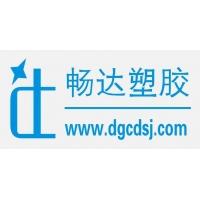 东莞市畅达塑胶原料有限公司