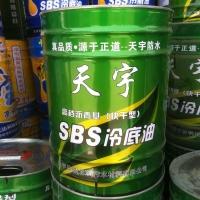 天宇高档沥青基SBS冷底油(快干型)|陕西西安天宇防水