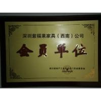 四川省木门行业协会证书.