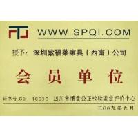 四川省质量公正会员单位