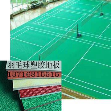 供应羽毛球运动地板@羽毛球地板@羽毛球塑胶地板价格