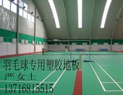 供应羽毛球运动地板;羽毛球地胶;羽毛球塑胶地板