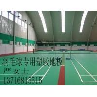 羽毛球pvc地板;羽毛球pvc运动地板;羽毛球地板