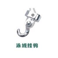南京泳池配套设备-泳线挂钩