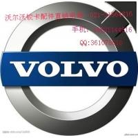 沃尔沃A40D铰卡配件-沃尔沃A40E铰卡配件