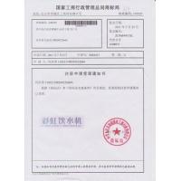 彩虹饮水机 商标注册