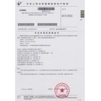 无胆机专利证书