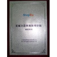 电子商务诚信网商证书