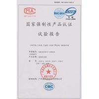 国家强制性产品认证试验报告(温热饮水机)