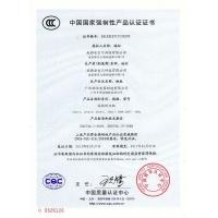 中国国家强制性产品认证证书(温热饮水机)