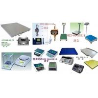 天津电子称 电子小地磅 电子平台秤
