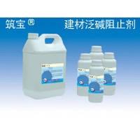 筑宝建材保护剂-建材防泛碱剂、建材泛碱特效阻止剂
